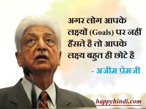 azim-premji-quote